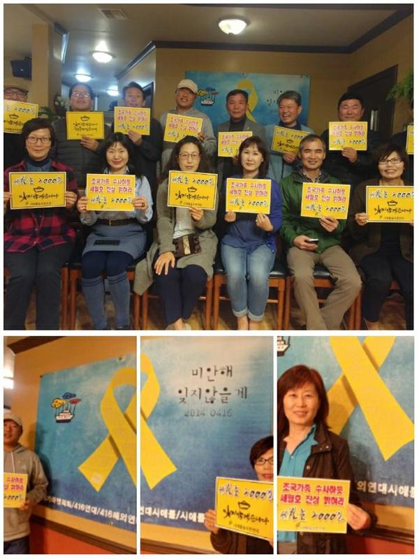세월호 참사 2000일 기억하며 해외동포들이 보내는 응원 미국 시애틀