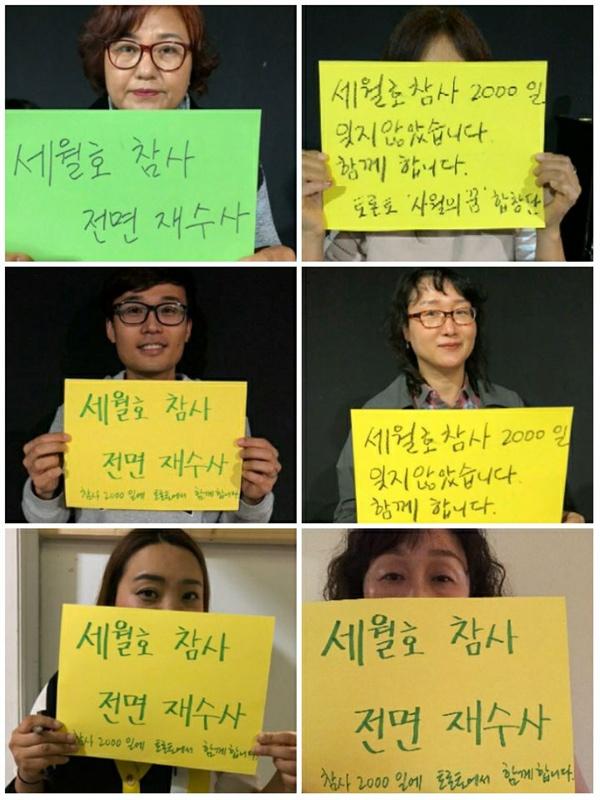 세월호 참사 2000일에 보내는 해외동포들의 응원 캐나다 토론토: 사월의 꿈 합창단