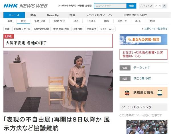 아이치 트리엔날레의 '평화의 소녀상' 전시 재개 지연을 보도하는 NHK 뉴스 갈무리.