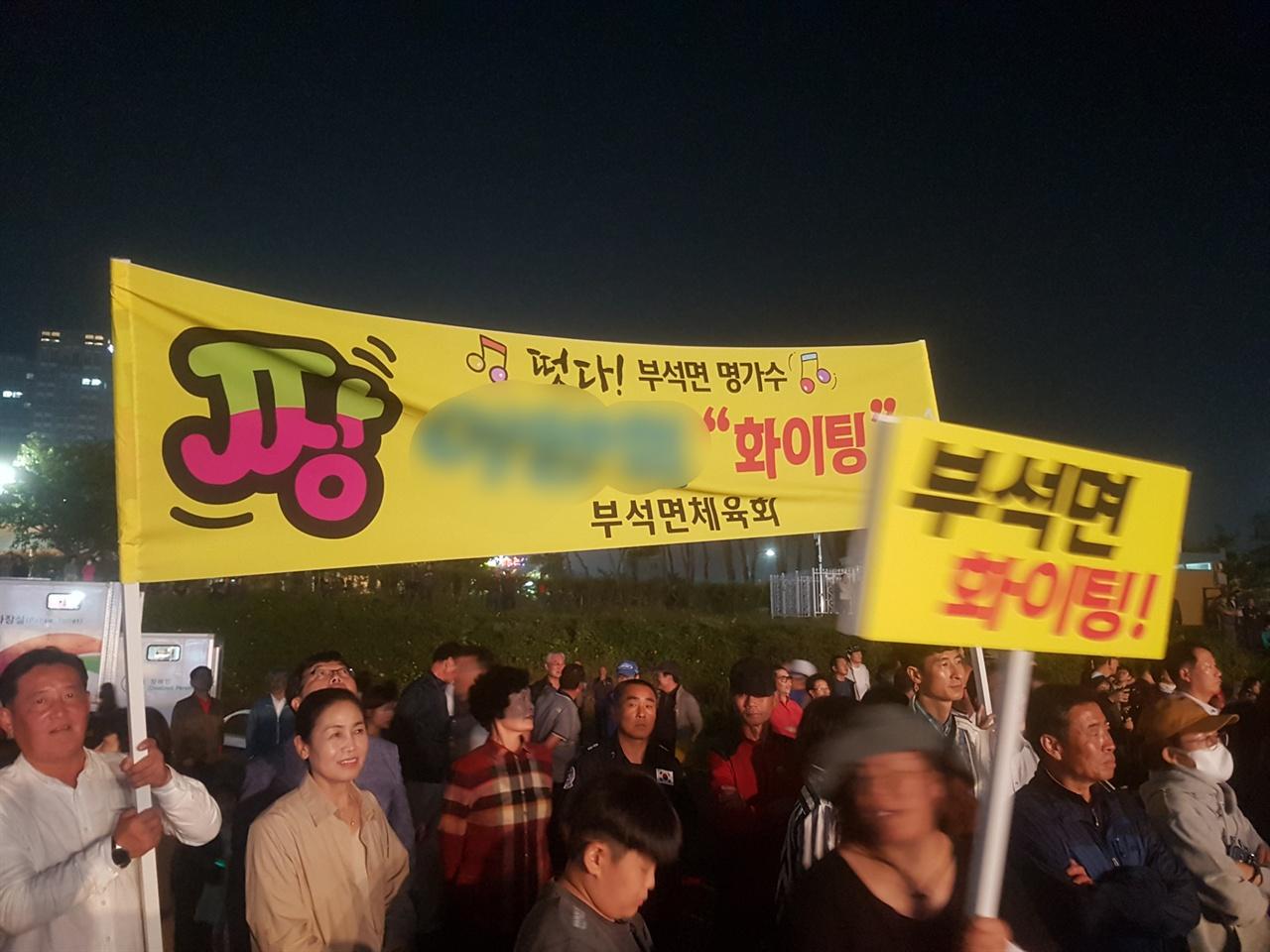 4일 열린 전야제에서는 전국노래자랑 부럽지 않은 서산시 15개 읍·면 ·동 시민들이 참여해 노래자랑이 열렸다.