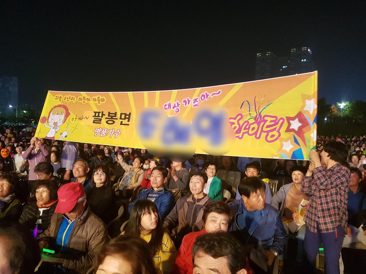 이 자리에 참석한 시민들은 자신들 지역을 대표하는 가수(?)가 무대에 오를 때마다 힘찬 박수와 함성으로 응원했다.