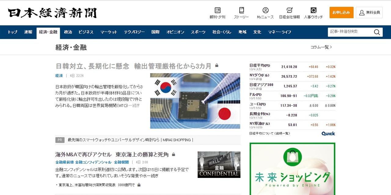 한국에 대한 반도체 수출 규제로 인한 일본 기업들 경영난을 보도하는 <니혼게이자이신문> 갈무리.