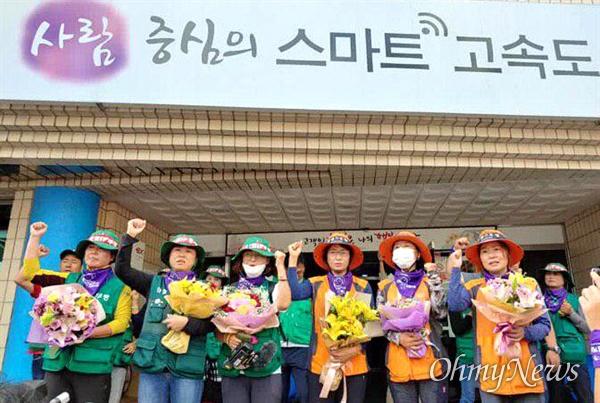 한국도로공사의 '직접 고용'을 요구하며 경부고속도로 서울요금소 지붕에 올라가 98일간 '고공농성을 벌인 요금수납원들이 10월 5일 오후 1시경 내려왔다.