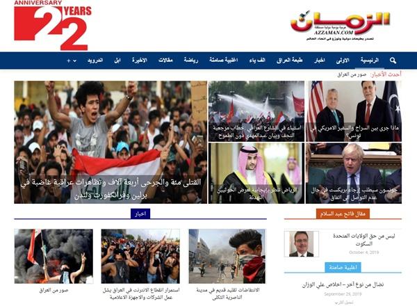 이라크 최대 일간지로 알려진 Azzaman 홈페이지 화면