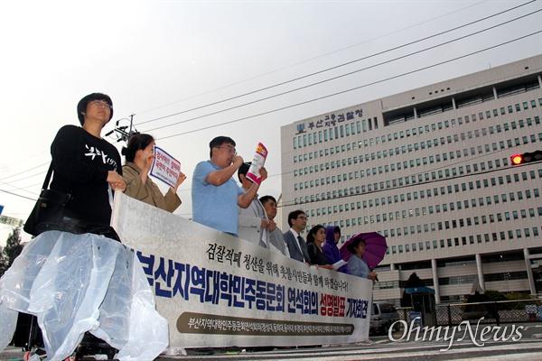 부산지역 대학민주동문회 연석회의는 10월 5일 오후 부산지방검찰청 앞에서 기자회견을 열었다.
