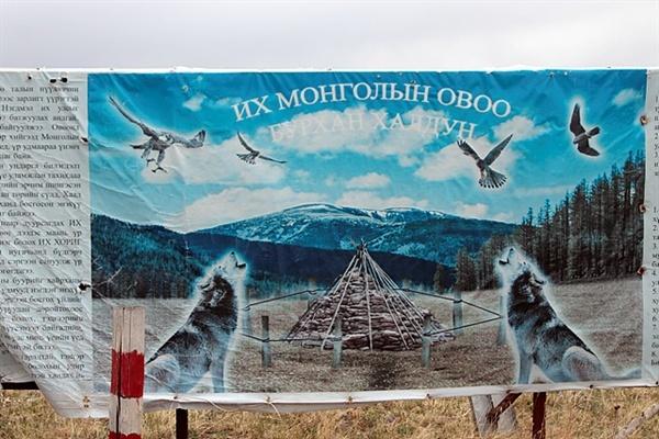 몽골 제1의  성산인 불칸 칼돈산 앞자락에는 푸른늑대가 불칸칼돈산을 바라보며 울부짖는 사진이 있다. 불칸칼돈산은 칭기스칸 탄생과 관련이 깊은 산으로 칭기스칸은 푸른늑대의 후손이라는 전설이 내려온다.