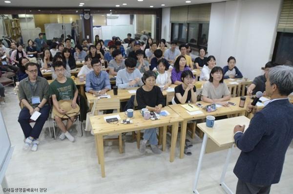 김준권 대표의 강의를 듣기 위해 청소년부터 청·장년에 이르는 80여 명이 함께 자리했다.