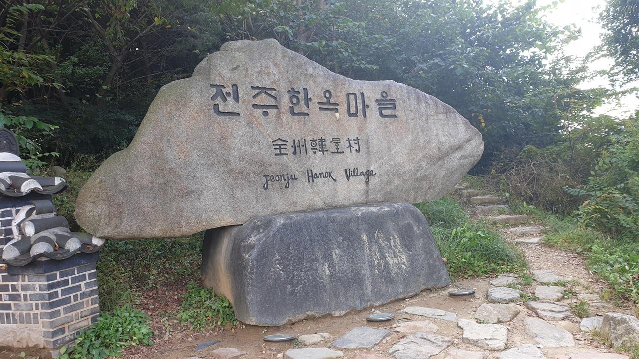 전주한옥마을은 가장 한국적인 멋을 보여주는 도시에서 가장 전통적인 모습을 보여주고 있는 관광지라 할 수 있다.