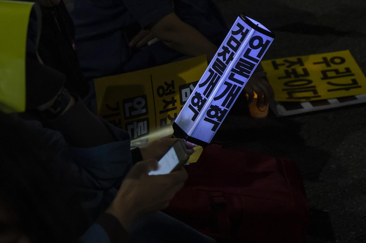 '제8차 사법적폐청산을 위한 검찰개혁 촛불문화제' 에 참석한 한 시민들이 '검찰개혁 언론개혁' 야광봉을 들고 있다.