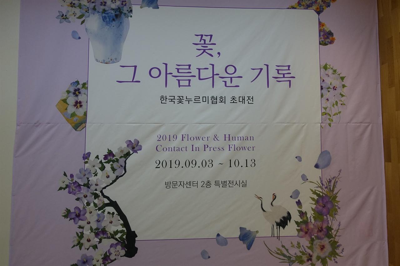'꽃, 그 아름다운 기록'  특별전 포스터 '꽃, 그 아름다운 기록'  특별전 포스터입니다