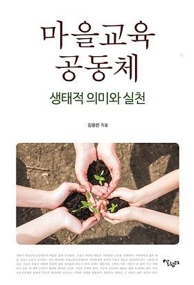 <마을교육공동체 생태적 의미와 실천> 표지 .