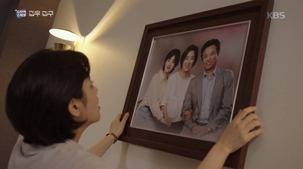 < KBS 드라마 스페셜-집우집주 >의 한 장면