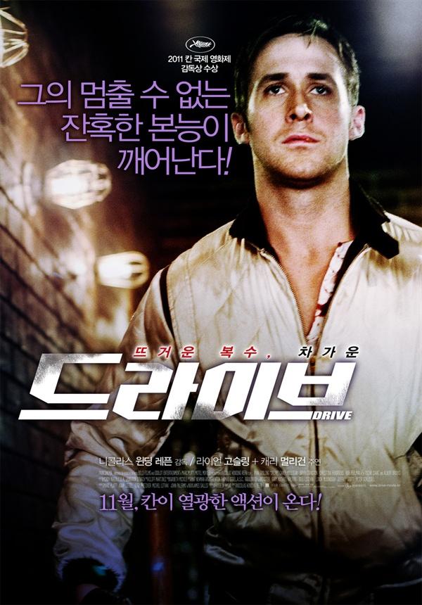 영화 <드라이브> 포스터.