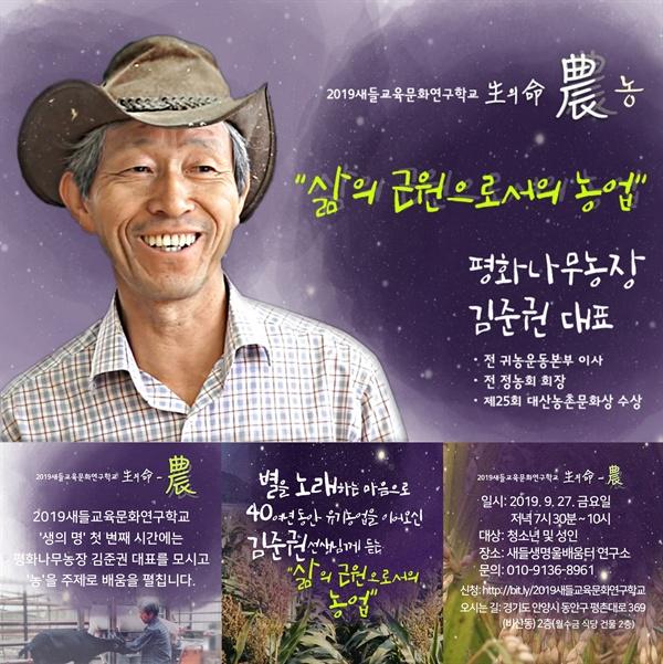 '삶의 근원으로서의 농업' 평화나무농장 김준권 대표