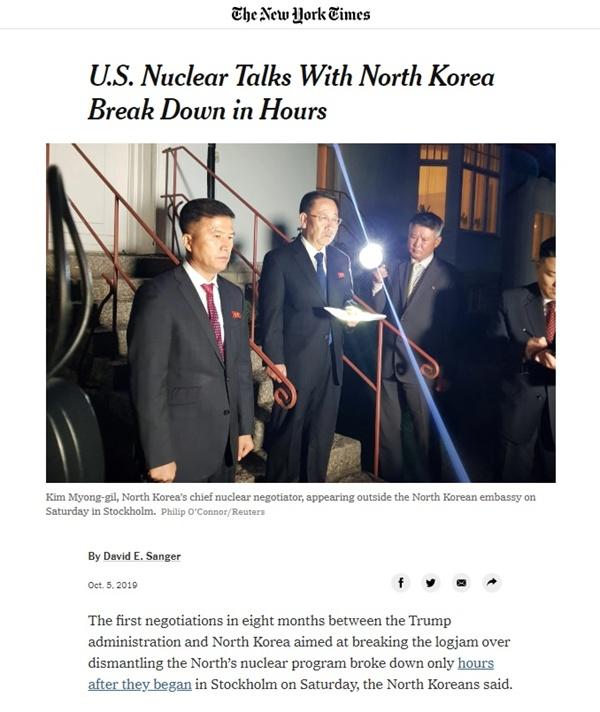 북미 비핵화 실무협상 결렬을 보도하는 <뉴욕타임스> 갈무리.