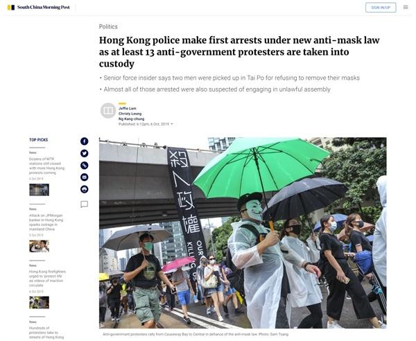 홍콩 시민들의 '복면금지법' 반대 시위를 보도하는 사우스차이나모닝포스트(SCMP) 갈무리.