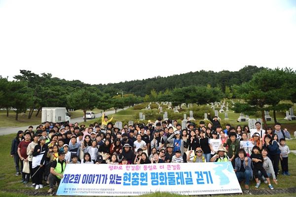 '제2회 이야기가 있는 현충원 평화둘레길 걷기' 행사 마친 참가자들이 애국지사 2묘역에서 단체 사진을 찍었다.