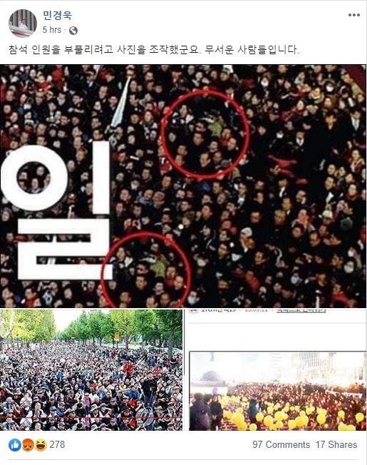 민경욱 자유한국당 의원이 7일 올린 페이스북 게시물