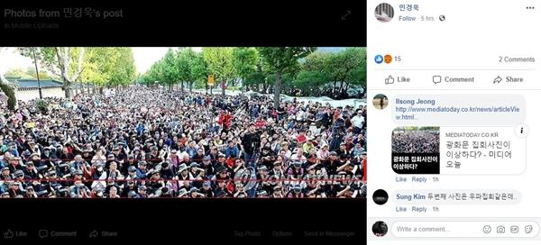 7일 민경욱 자유한국당 의원이 페이스북에 참여 인원 조작 의혹을 제기하며 올린 10월 3일 광화문집회 사진.