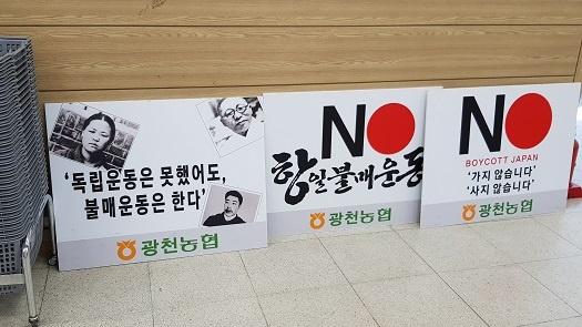 광천 매장안에 놓인 일본 불매운동 피켓.