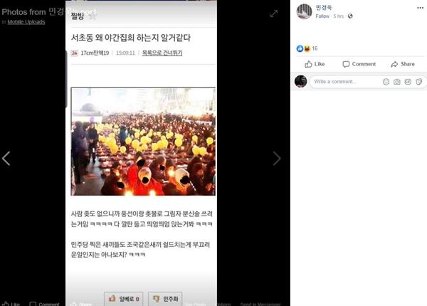 7일 민경욱 의원이 페이스북에 올린 사진.
