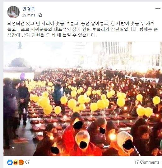 7일 민 의원이 당초 올렸던 게시물을 지우고 다시 올린 글과 사진.