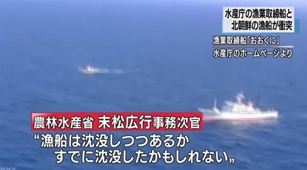 북한 어선과 일본 수산청 어업 단속선 충돌 사고를 보도하는 NHK 뉴스 갈무리.