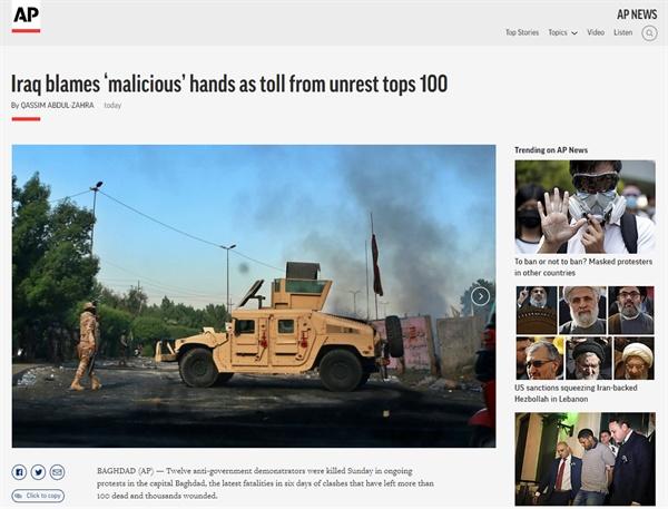 이라크 반정부 시위 사태를 보도하는 AP통신 갈무리.