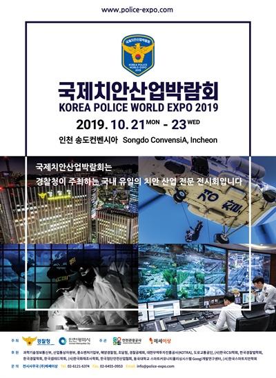 제1회 국제치안산업박람회가 10월 21일부터 23일까지 3일 동안 인천 송도컨벤시아에서 열린다.