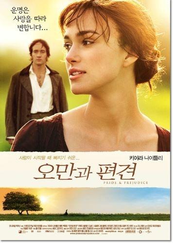 영화 <오만과 편견> 포스터