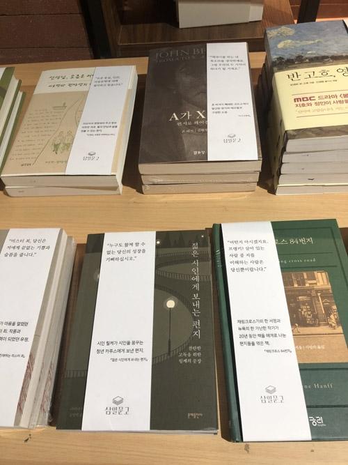 삼일문고에 전시되어 있는 책들.