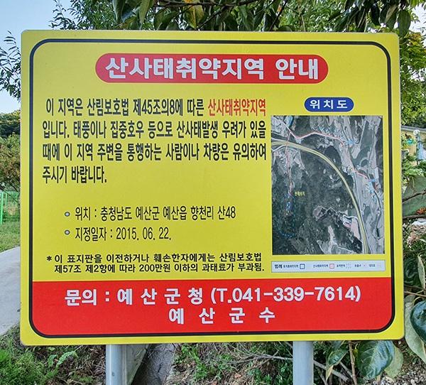 충남 예산군청 안전관리과가 산사태취약지역을 알리기 위해 마을입구에 세운 경고판.