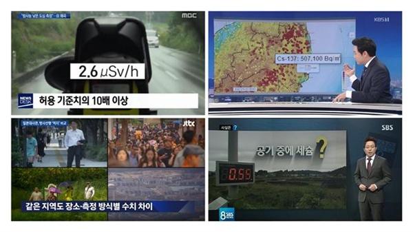 방사능 측정치에 의문 제기하는 MBC·KBS·SBS·JTBC 저녁종합뉴스 갈무리(9/26)