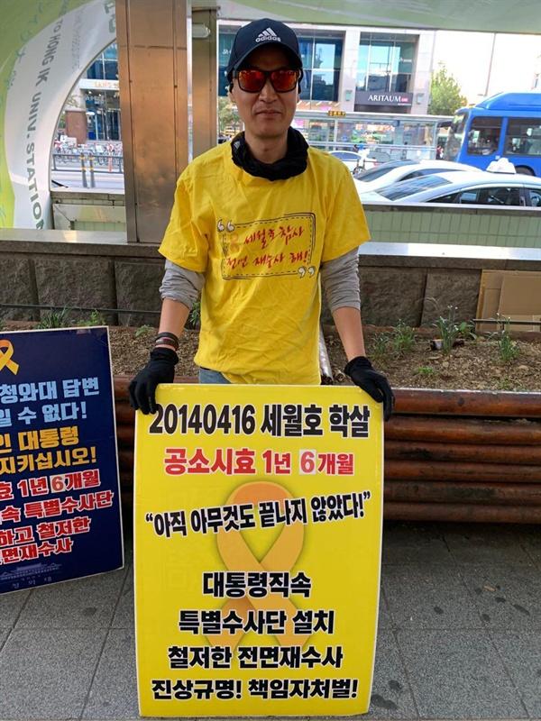 세월호참사 진상규명을 위해 피켓팅 중인 김용춘씨 .