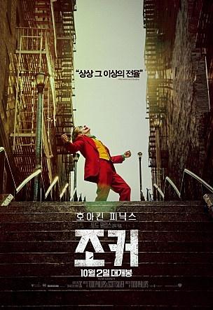 영화 <조커> 포스터