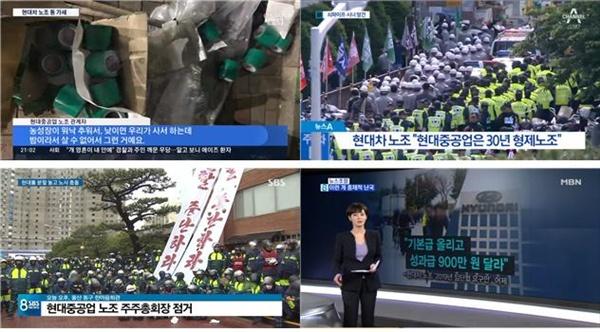 산별노조 구성을 제대로 표현하지 않은 저녁종합뉴스(왼쪽 위부터 TV조선 <뉴스9>(5/29), 채널A <뉴스A>(5/29), SBS <8뉴스>(5/27), MBN <뉴스8>(5/9))