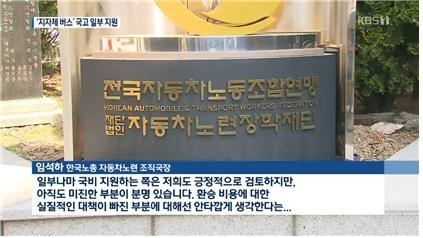 노동조합 체계 정확하게 표현한 KBS <뉴스9>(5/13)