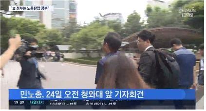 '민노총'이라고 자막 쓴 TV조선 <뉴스7>