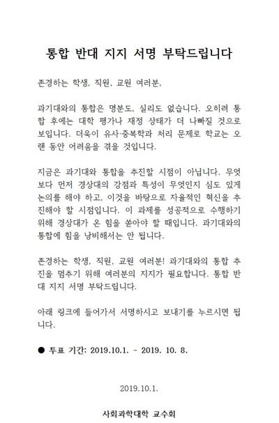 경상대학교 사회과학대학 교수회는 '경남과학기술대와 통합 반대 서명'을 받았다.