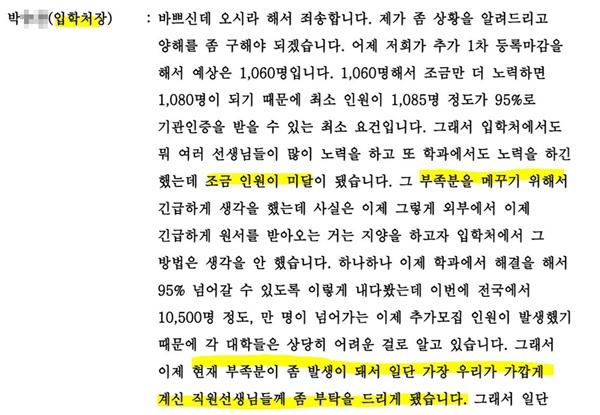 2014년 2월, 당시 동양대 박 입학처장의 발언 내용을 공증한 문서.