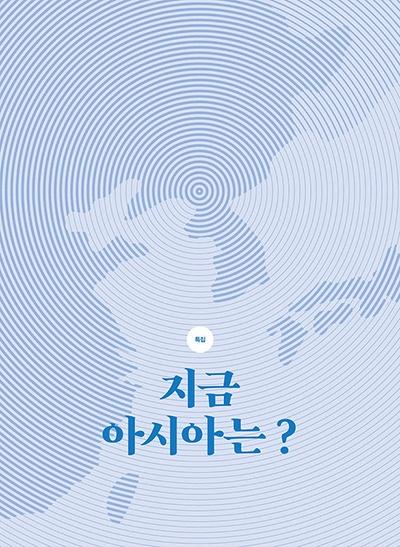 국가 간 정치경제적 이해관계가 복잡하게 얽혀 시시각각 변하는 동북아시아의 현재를 들여다보고 민주주의와 인권을 토대로 하는 아시아 시민 연대의 가능성을 사유한다.