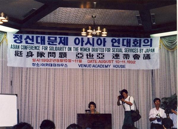 일본군'위안부' 문제에 대한 아시아연대회의 활동 모습