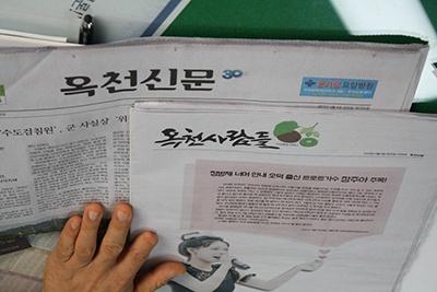 옥천신문사가 발간하는 <옥천신문>과 <옥천사람들>