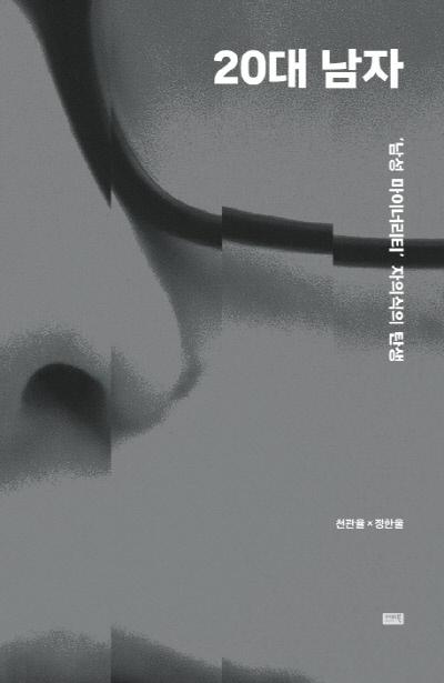 천관율, 정한울의 책 <20대 남자> 표지 사진