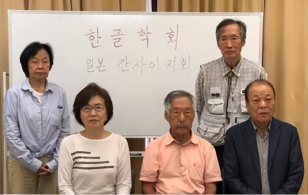 한글학회 일본 간사이지회 제44차 연구발표모임을 마치고 사진을 찍었습니다.