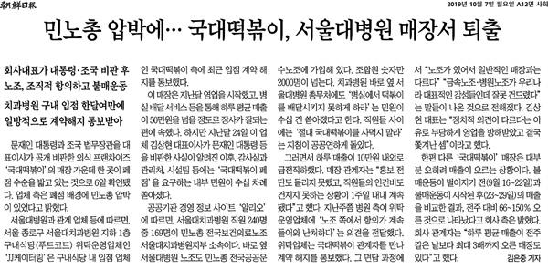 지난 7일 '조선일보'에 실린 '민노총 압박에… 국대떡볶이, 서울대병원 매장서 퇴출' 기사.