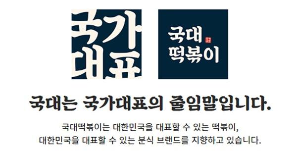 국대떡볶이 김상현 대표가 문재인 대통령과 조국 법무부장관을 비난하는 게시물을 올리면서 논란을 낳고 있다.