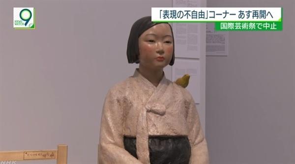 일본 국제 예술제 아이치 트리엔날레의 '평화의 소녀상' 전시 재개를 보도하는 NHK 뉴스 갈무리.