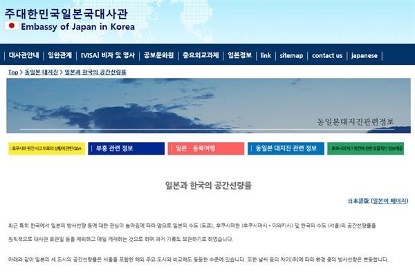 주한일본대사관 홈페이지