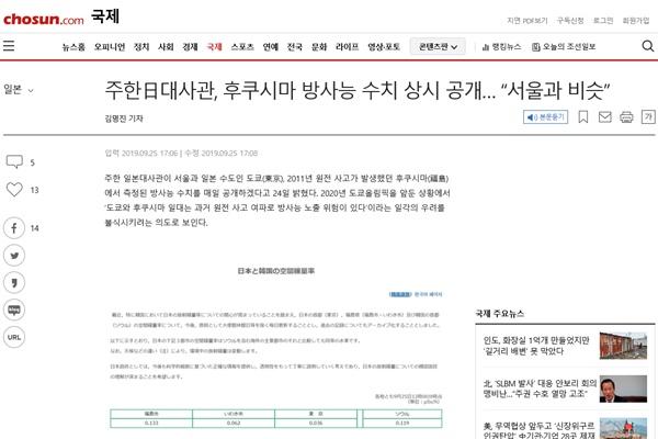 9월 25일 자 <조선일보> 기사